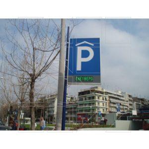 Για πάρκινγκ
