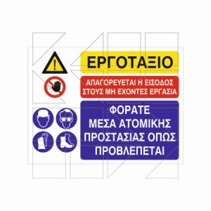Work Protection Signs
