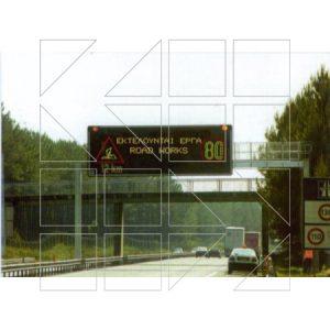 Σήμανση για αυτοκινητοδρόμους