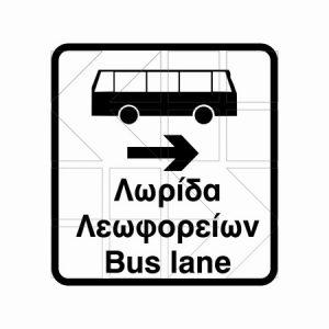 Πινακίδες Σήμανσης Λεωφορειοδρόμων