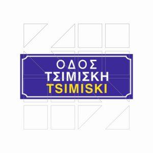 Πινακίδες ονοματοθεσίας οδών