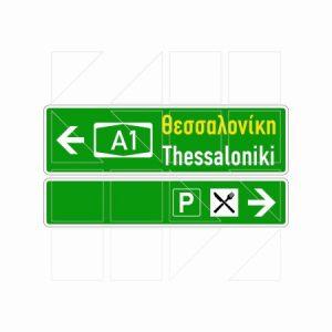 Πινακίδες αυτοκινητοδρόμων