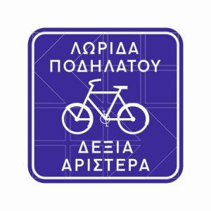 Πληροφοριακές πινακίδες σήμανσης (Π) Ποδηλατοδρόμων