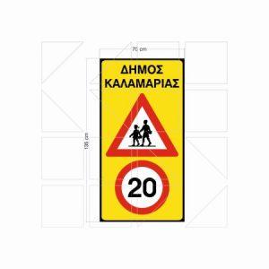 Σχολικές πινακίδες Σήμανσης