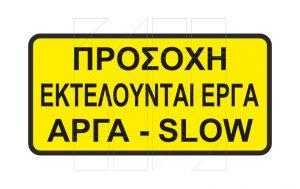 Εργοταξιακές πινακίδες με αναγραφές