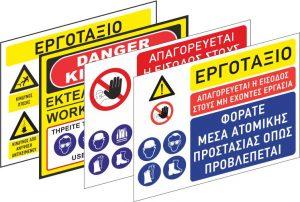 Πινακίδες Ασφαλείας για Εργοτάξια