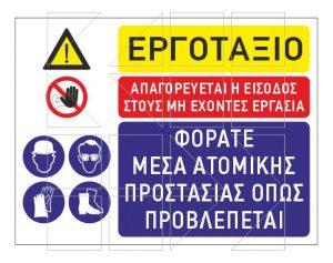 Πινακίδες Ασφαλείας για Χώρους Εργασίας