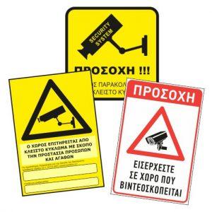 Πινακίδες για Κάμερες